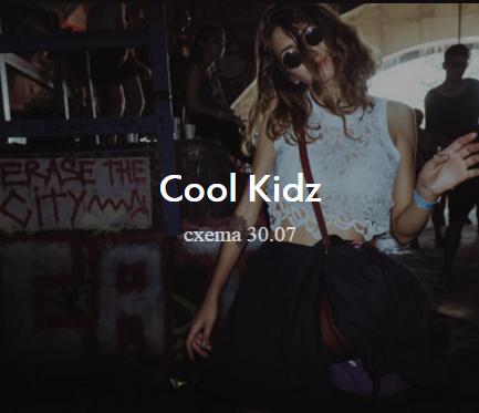 cool-kidz-%c2%b7-stampsy